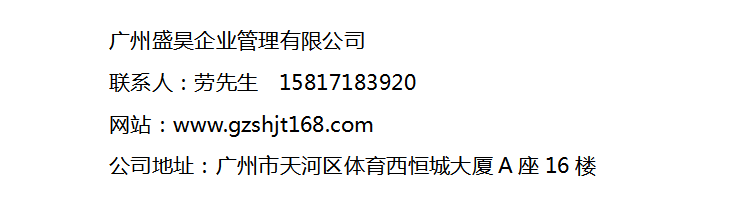道路运输许可证怎么办理_道路运输许可相关-广州盛昊企业管理有限公司