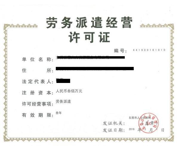 劳务派遣经营许可证怎么办理_商务服务-广州盛昊企业管理有限公司