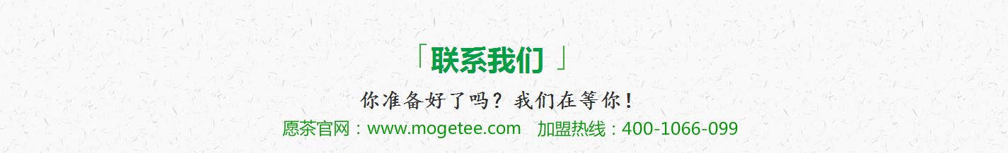 喜茶欧包奶茶店_愿茶餐饮娱乐加盟品牌-广州市茶芝星餐饮管理有限公司
