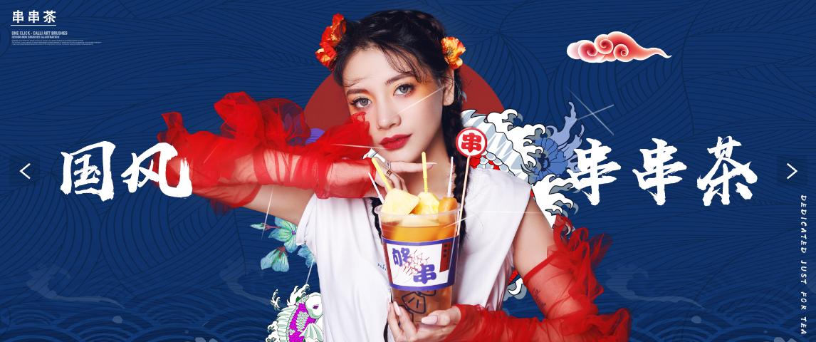 网红欧包-广州市茶芝星餐饮管理有限公司