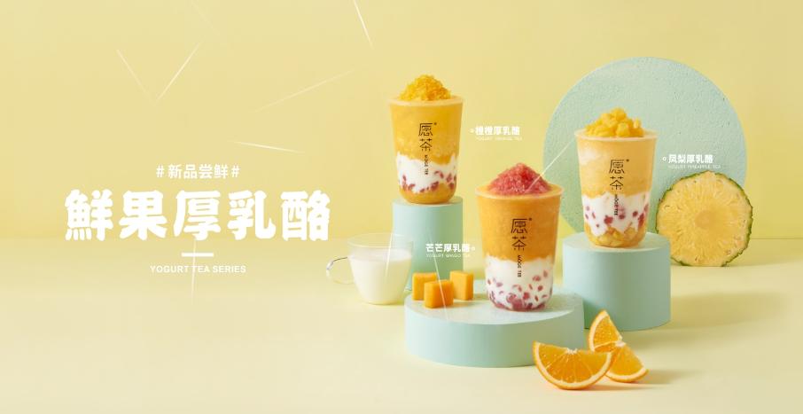 茶颜悦色加盟官网_答案茶餐饮娱乐加盟店-广州市茶芝星餐饮管理有限公司