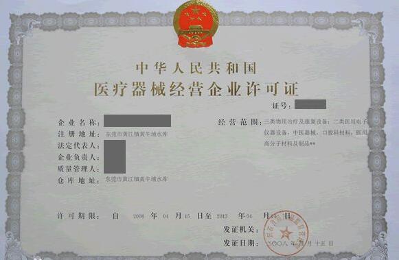 医疗器械经营许可***怎么办理_医疗器械设计相关-广州盛昊企业管理有限公司