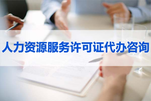 我们推荐人力资源服务许可***办理流程_人力资源管理知识相关-广州盛昊企业管理有限公司