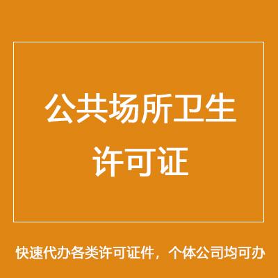 ******公共场所卫生许可***费用_去哪办理商务服务许可***-广州盛昊企业管理有限公司