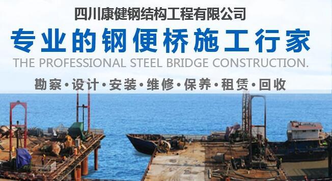 高品质贵州施工栈桥回收_施工栈桥方案相关-四川康健钢结构工程有限公司