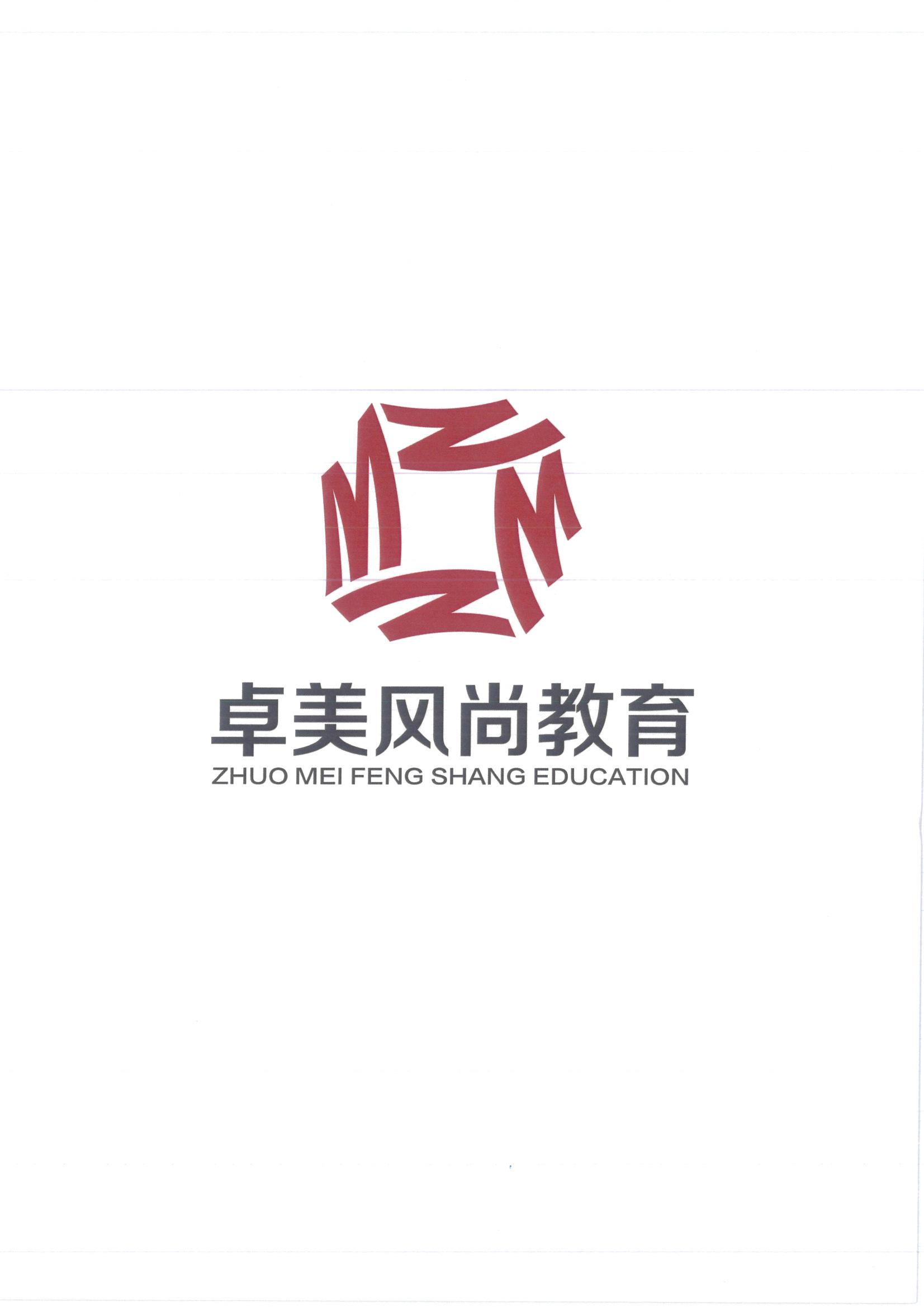 北京卓美风尚教育文化有限公司