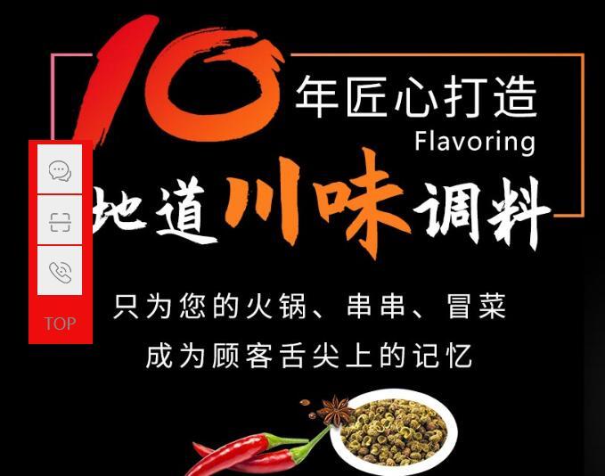 我们推荐麻辣烫增香膏哪个好_增香膏多少钱相关-四川香典食品有限公司