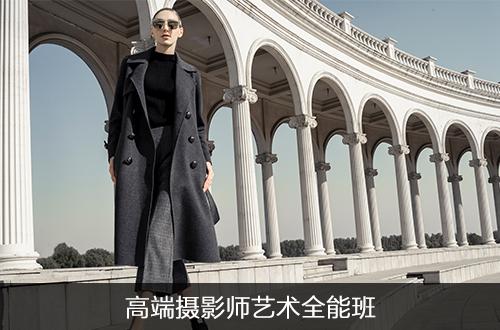 高品质新手学摄影哪里比较好_学摄影相关-北京卓美风尚教育文化有限公司