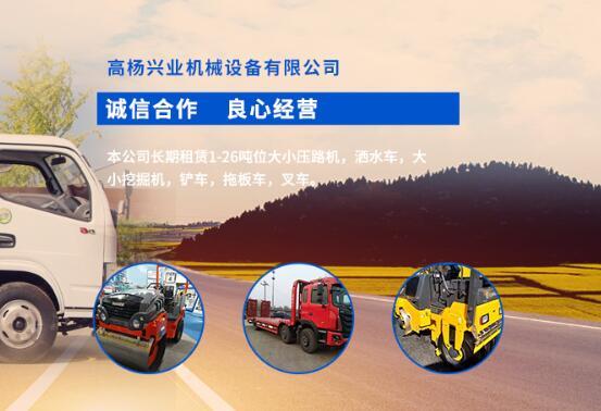 绿化洒水车租赁电话_北京市政和环境卫生机械公司-北京高杨兴业机械设备有限公司
