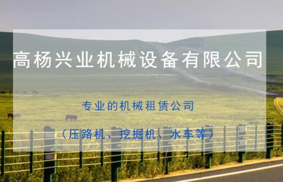 压路机租赁公司电话_昌平区压实机械一天价格-北京高杨兴业机械设备有限公司