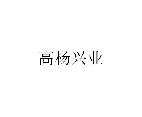 北京高杨兴业机械设备有限公司