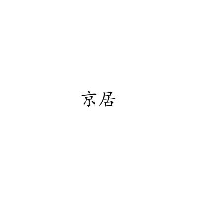年轻人喜欢的装修公司_时尚装潢设计公司-北京倬仁国际艺术有限公司