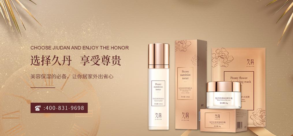 久丹牡丹化妆品哪里买_品牌化妆水代理-甘肃绿盟牡丹产业科技发展有限公司