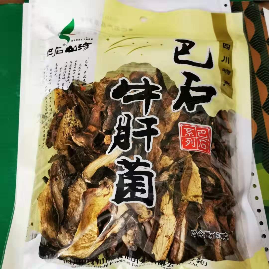 四川牛肝菌价格_新鲜其他食用菌-四川巴石山珍食品开发有限公司