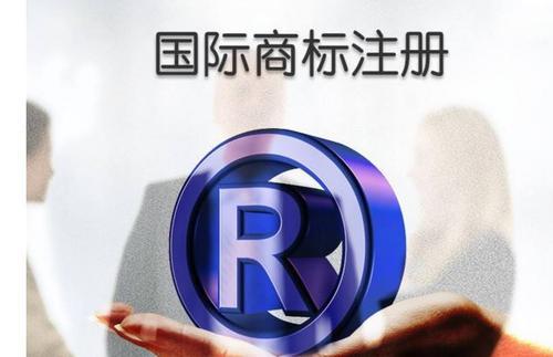国际商标注册多少钱_专业商标注册申请服务-海口嘉扬知识产权代理有限公司