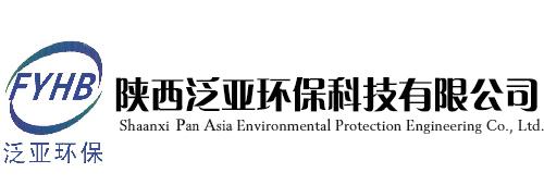 陕西泛亚环保科技有限公司