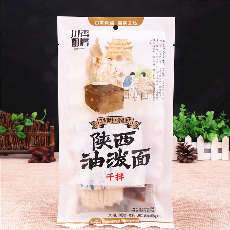 特色美食油泼面价格_其它服务相关-陕西运风商贸有限公司