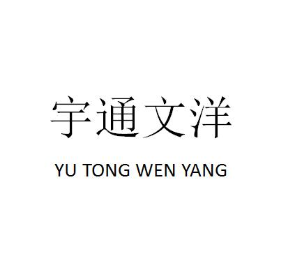 北京宇通文洋装饰工程有限公司