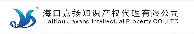 海口嘉扬知识产权代理有限公司