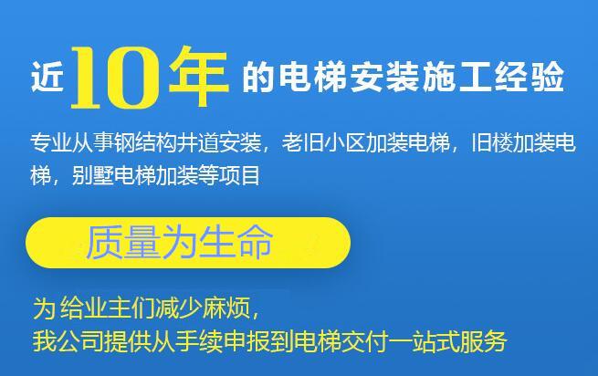 口碑好的老旧住宅增设电梯联系方式_乘客电梯相关-重庆旺饰实业有限公司