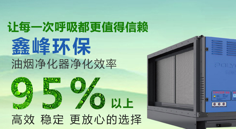 高品质商业厨房油烟净化器价格_油烟净化设备相关-成都鑫峰环保设备有限公司