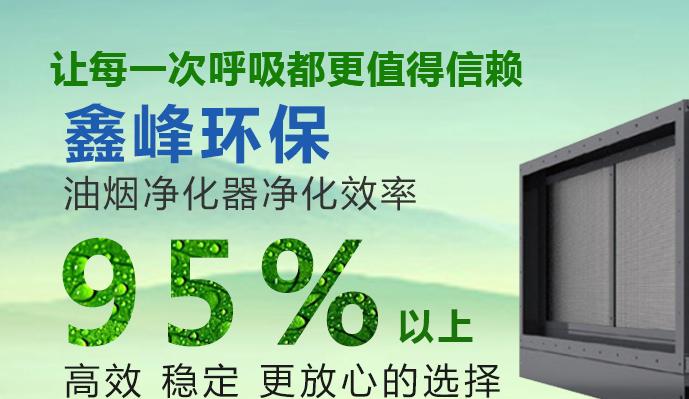 厨房油烟净化器一体机_静电油烟净化器相关
