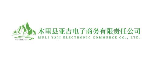 木里县亚吉电子商务有限责任公司