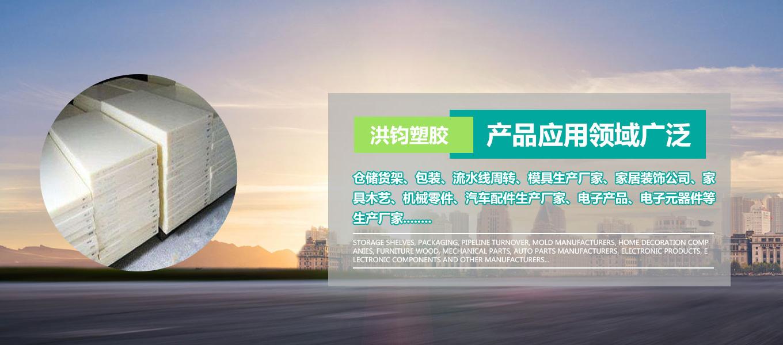 正宗重庆聚丙烯板采购_聚丙烯板供应商相关-重庆洪钧塑胶制品有限公司