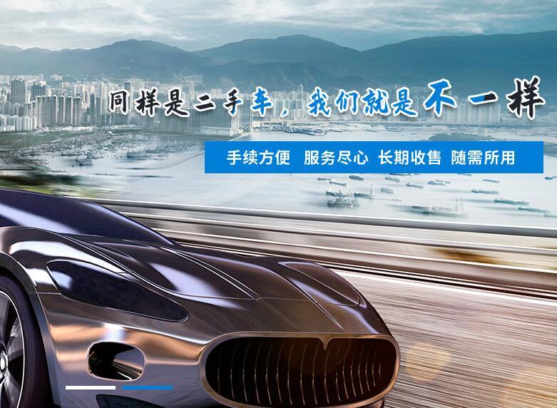 我们推荐四川二手汽车销售有限公司_专业汽车销售服务相关-资阳市众信合汽车销售有限公司