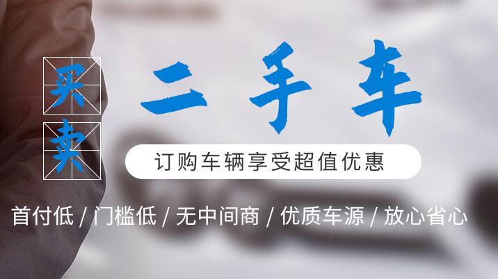 二手汽车销售官网_资阳二手汽车服务-资阳市众信合汽车销售有限公司