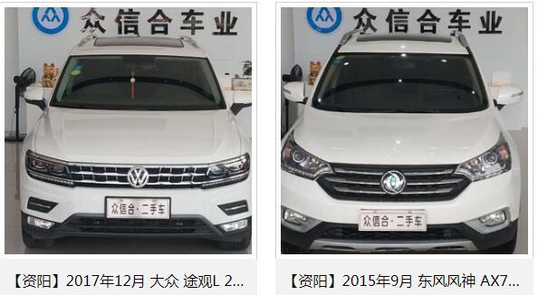 二手车保险要多少钱_小车二手汽车费用-资阳市众信合汽车销售有限公司