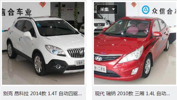 我们推荐四川二手车估价_二手车报价相关-资阳市众信合汽车销售有限公司
