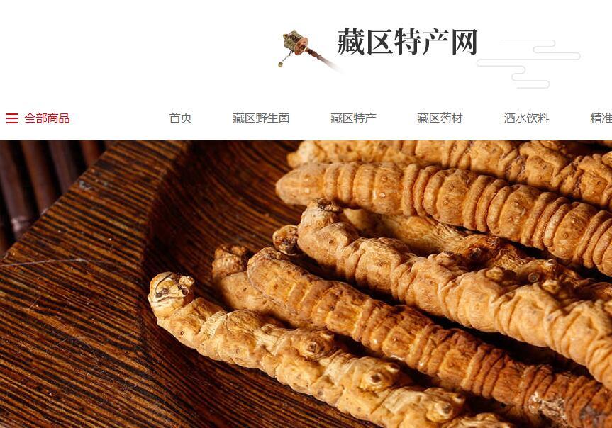 藏区特产网销售那些产品_超低价商务服务-西藏博源建筑工程有限公司