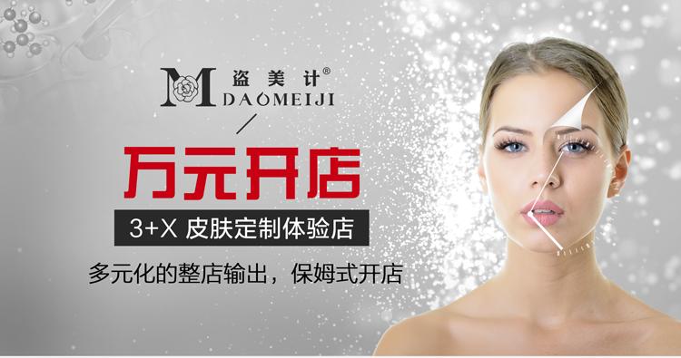 我们推荐中国护肤加盟店好点儿_化妆品代理加盟相关-重庆予邦生物科技有限公司