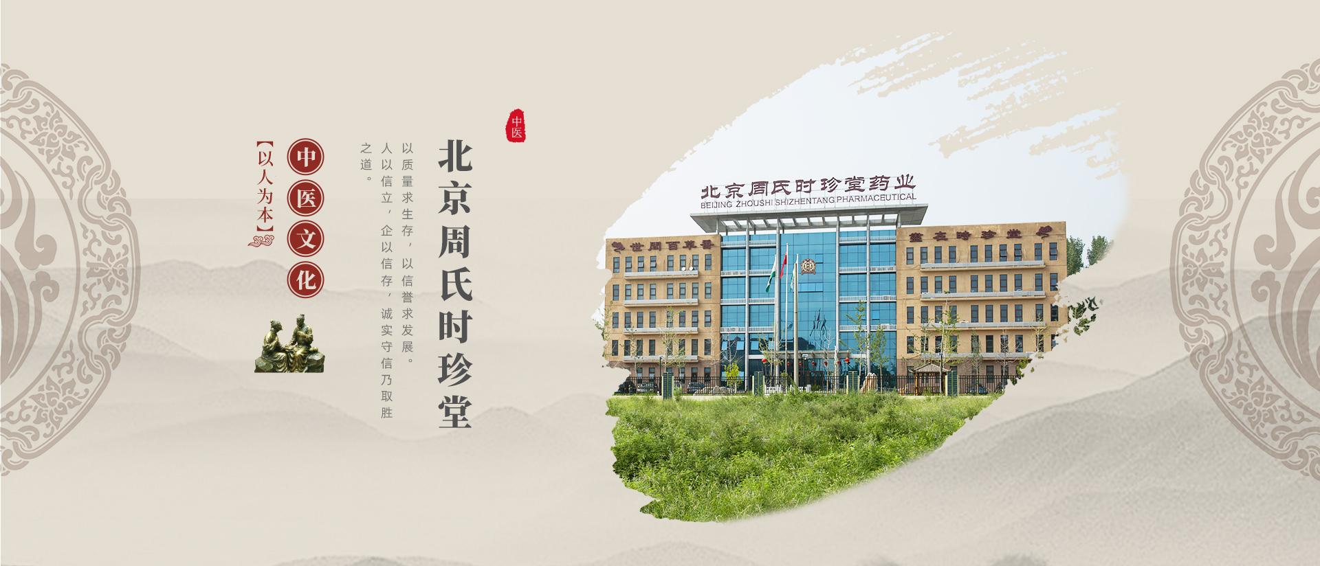 中草药制剂批发_中药饮片-北京周氏时珍堂药业有限公司