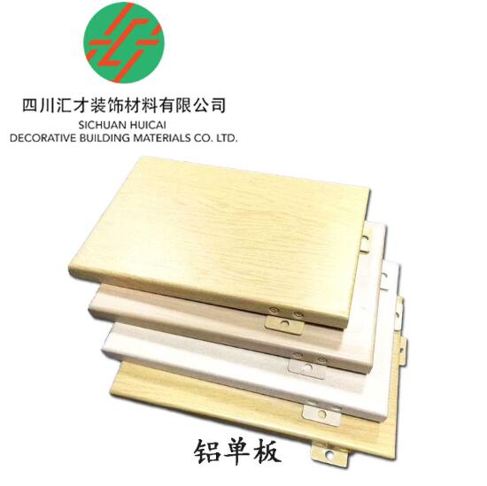 2mm铝单板报价_新湖建筑、建材定制-四川汇才装饰材料有限公司