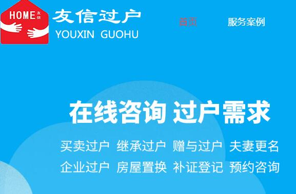 二手车位过户有哪些费用_二手其他中介必威体育手续-北京友信房地产经纪必威app体育精装
