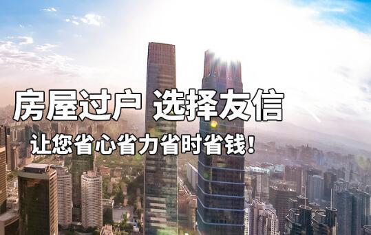 查房产过户代办公司联系方式_房产过户手续有哪些相关-北京友信房地产经纪有限公司