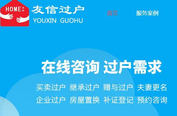 房产过户中介费用是多少_赠与房产中介***办-北京友信房地产经纪有限公司
