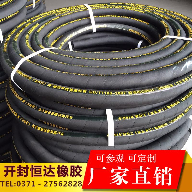 耐磨簾線管_高壓橡膠管定制-開封恒達橡膠有限公司