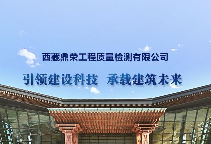 正宗西藏水质检测标准_水质检测公司相关-西藏鼎荣工程质量检测有限公司