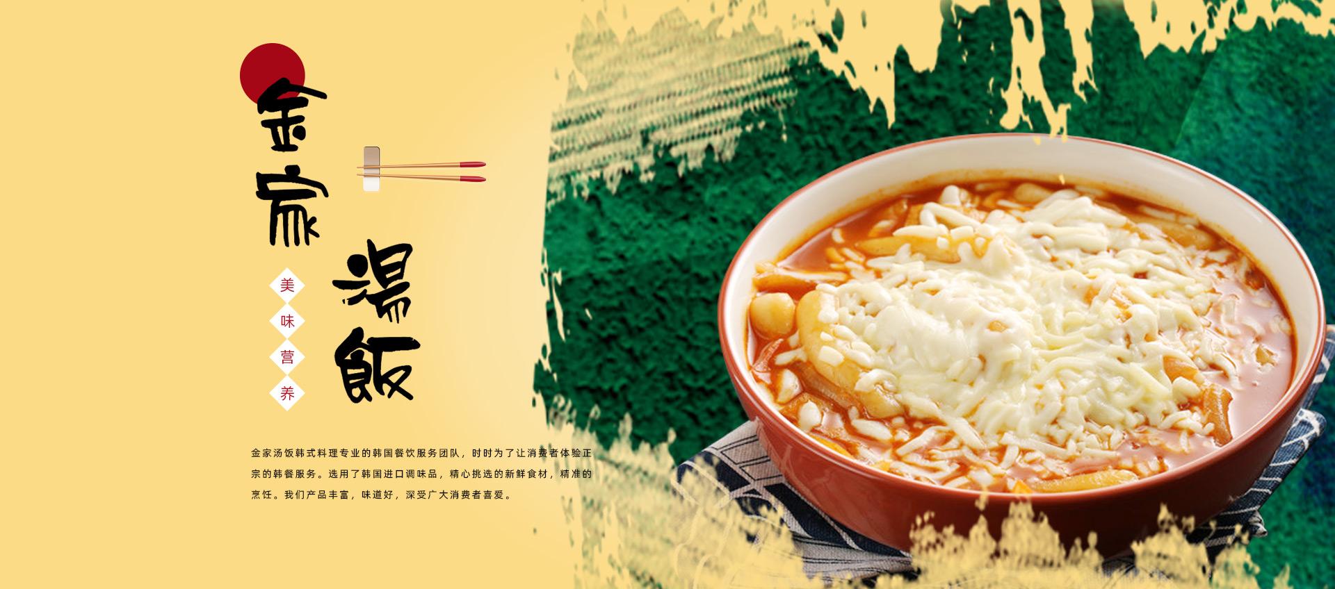石锅拌饭外卖订餐_餐饮服务-金家汤饭韩式料理