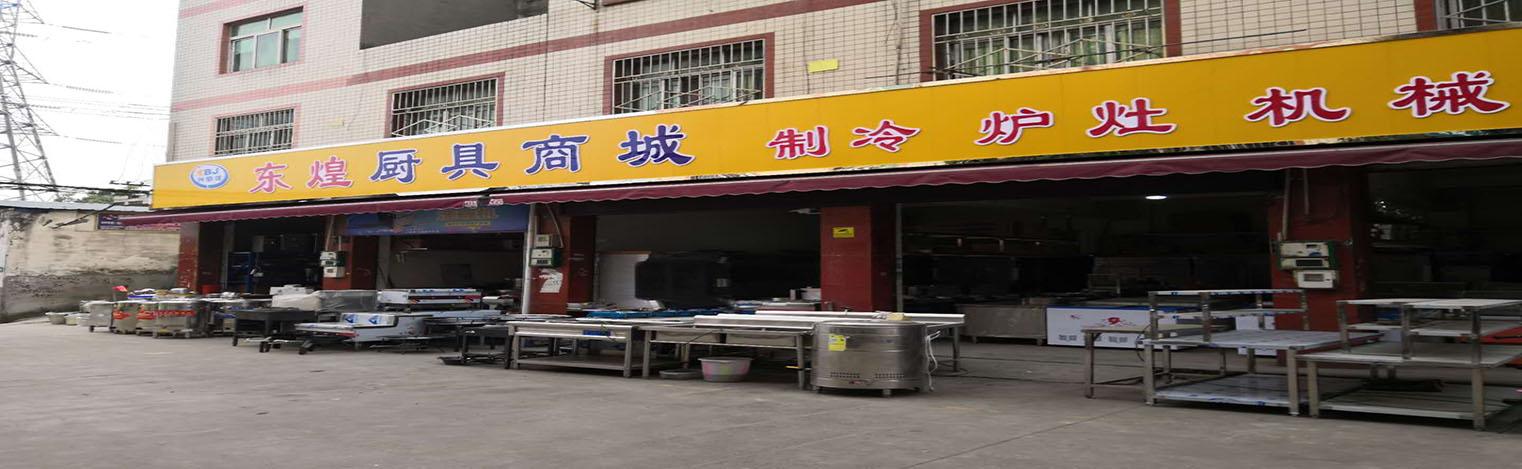 广汉冰箱价格_四川冰箱价格-成都东煌厨具有限公司