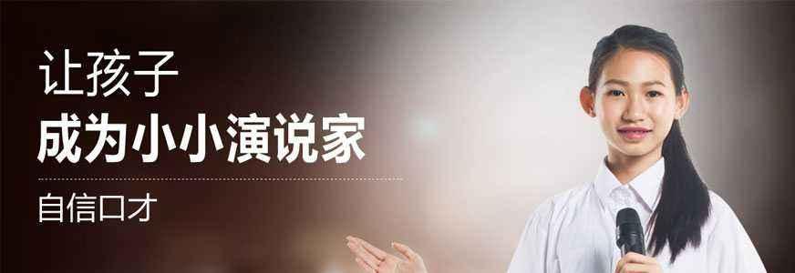 我们推荐青少年口才培训机构_其它商务服务相关-北京爱育加教育咨询有限公司