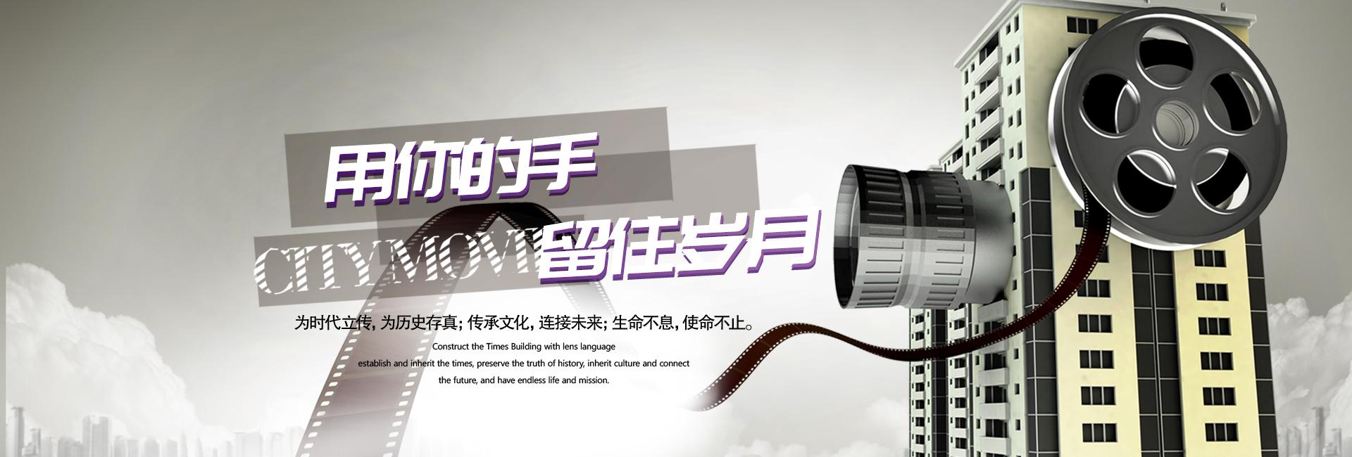 创意短视频拍摄找哪家_专业摄影、摄像服务拍摄找哪家-北京金秋蓝影视文化传媒有限公司