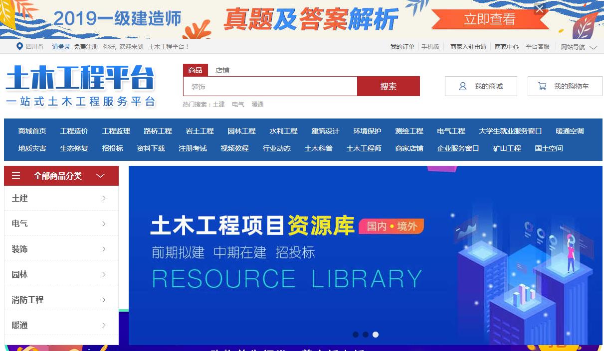 正宗中国路桥工程专业平台_路桥工程平台相关-贵州鼎道实业有限公司
