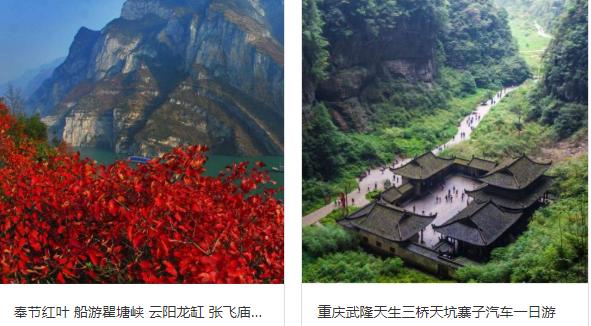 重庆旅游景点介绍_重庆旅游项目合作-渝中区小彭水产品经营部
