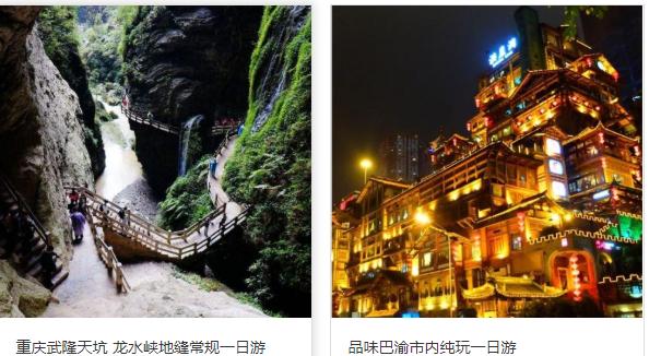 我们推荐重庆旅游十大必去景点推荐_旅游线路相关-渝中区小彭水产品经营部