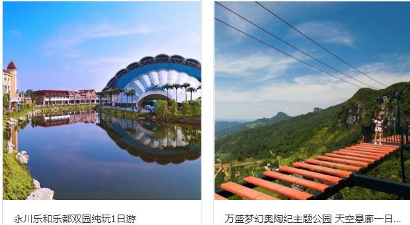三日游重庆旅游景点推荐表_重庆旅游项目合作-渝中区小彭水产品经营部