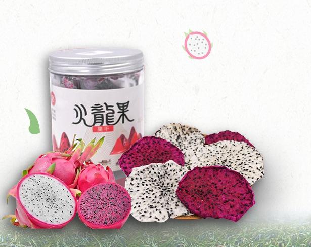 火龙果果干图片_食品、饮料哪里买-贵州博欣生态农业科技有限公司
